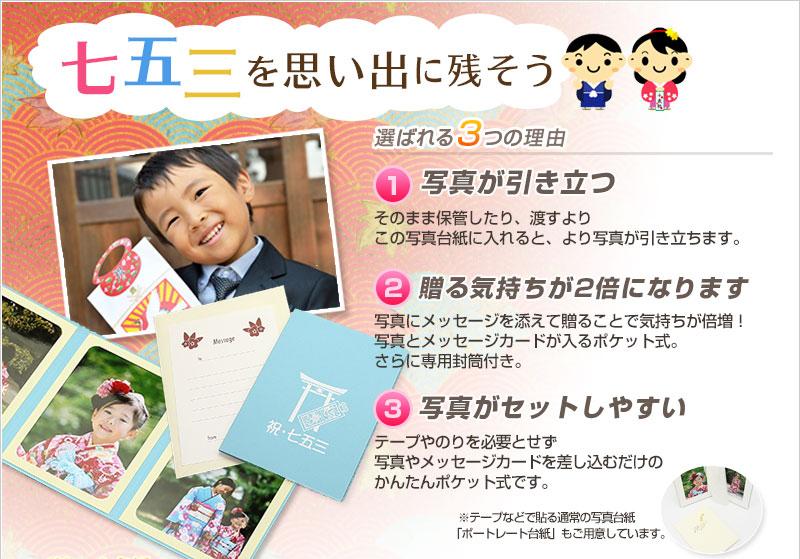 七五三 / お宮参り_ポケット台紙