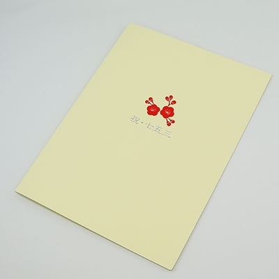 差し込むだけの写真台紙 『祝・七五三/梅』 A4タテ(2面)