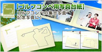ゴルフコンペ用写真台紙