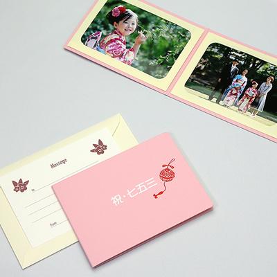 ポケット台紙 『祝・七五三/姫鞠』 2Lサイズ 2面ヨコ 写真台紙 ペーパーフォトフレーム 七五三
