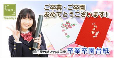 卒業/卒園写真台紙