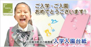 入学/入園写真台紙