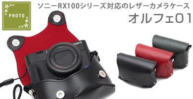 レデジカメWacthでも紹介レザーカメラケース オルフェ01
