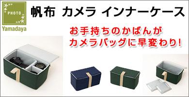 デジカメWacth掲載 帆布カメラインナーケース