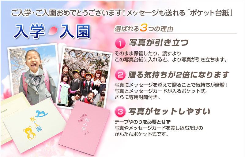 入学の記念写真を贈れる、もらって仕舞うのも飾るのも便利なポケット台紙