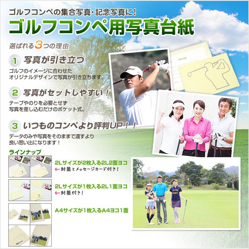ゴルフコンペの幹事さん!この写真台紙にみなさまの写真を入れて贈ると好感度アップ間違いなし!