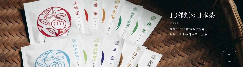 10種類の日本茶 厳選した10種類のご紹介ありのままの日本茶のために