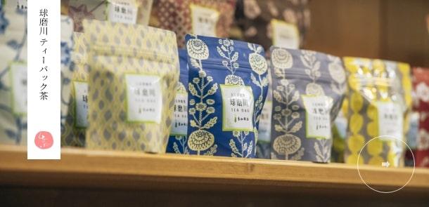 球磨川ティーパック茶