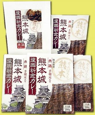 熊本城復興祈念カレー200g×4個セット