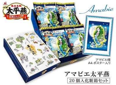 アマビエ・太平燕 1食×20個・化粧箱入り