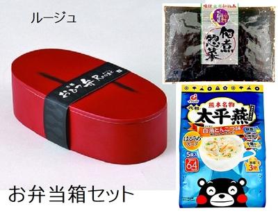 キャンペーン❣お弁当箱のセット【赤】