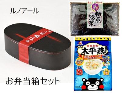 キャンペーン❣お弁当箱のセット【黒】