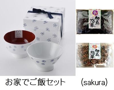 キャンペーン❣ お家でご飯セット(sakura)