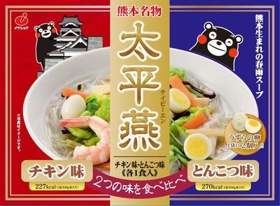 レトルト太平燕・アソート 300g×2食 箱入