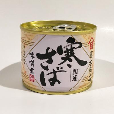国産寒さば味噌煮缶 / 髙木商店