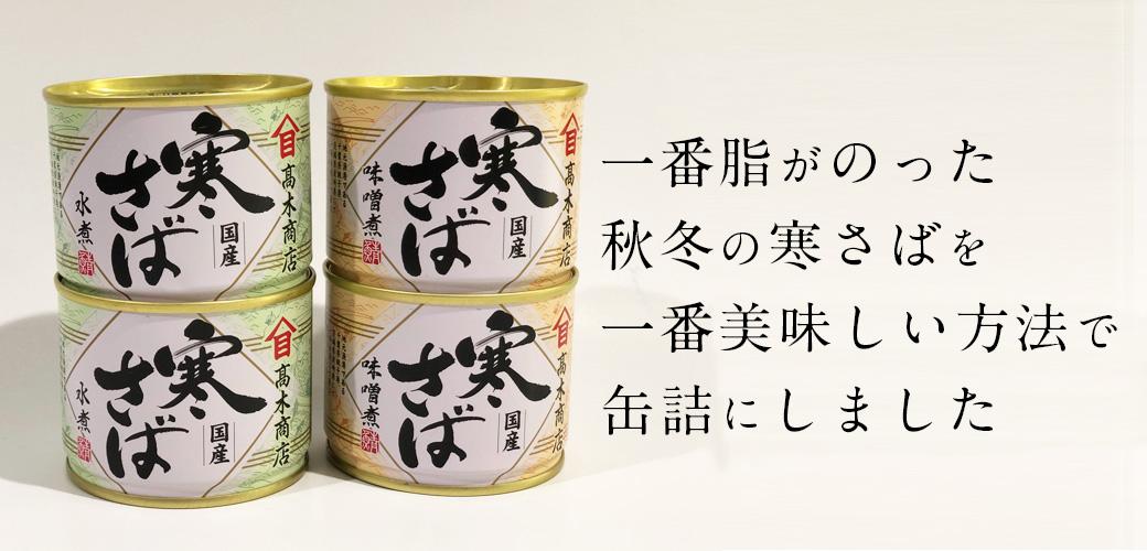 髙木商店寒さば缶詰