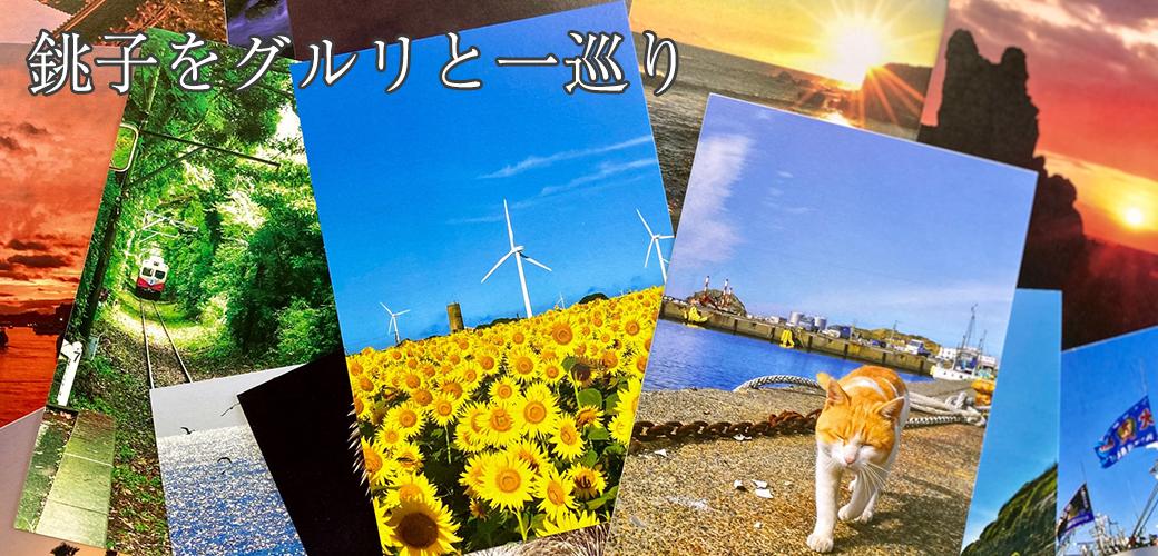 銚子巡りポストカード