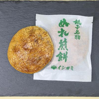 ぬれ煎餅 / イシガミ