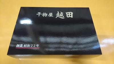 越田の干物 ギフトセット