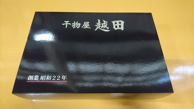 越田の干物 御中元ギフトセット