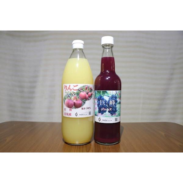 りんごジュース【サンふじ×シナノスイート】 & 巨峰ジュース 2本詰め合わせ 果汁100%