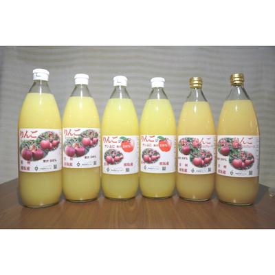 りんごジュース (3品種) 1,000ml × 6本 果汁100%