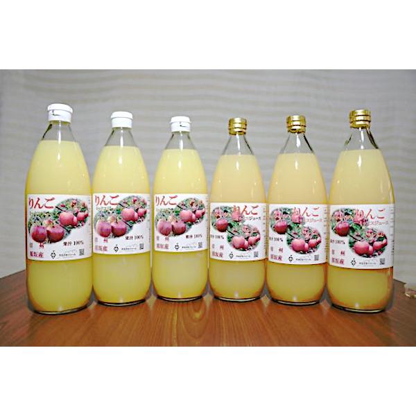 りんごジュース  【サンふじ×シナノスイート】 & 【サンふじ×あいかの香り】 1,000ml × 6本 果汁100%