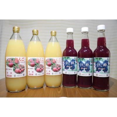 りんごジュース【サンふじ×あいかの香り】 & 巨峰ジュース 1,000ml × 6本  果汁100%