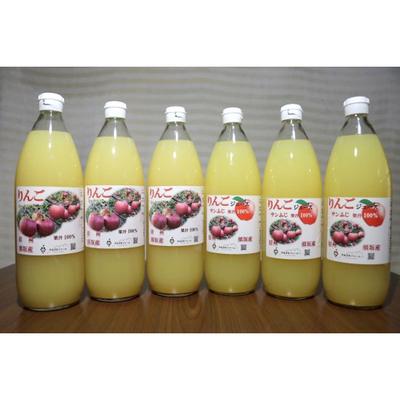 りんごジュース 【サンふじ】 & 【サンふじ×シナノスイート】 1,000ml × 6本 果汁100%