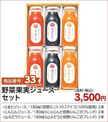 野菜果実ジュースセット