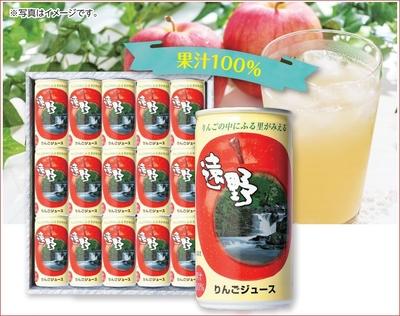 商品番号31 遠野りんごジュース(15本)