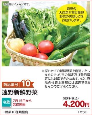 商品番号10 遠野新鮮野菜