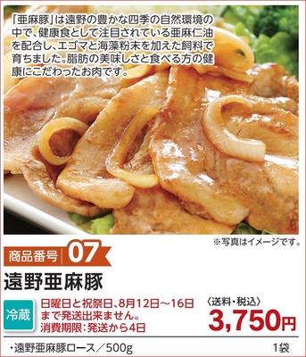 商品番号07 遠野亜麻豚