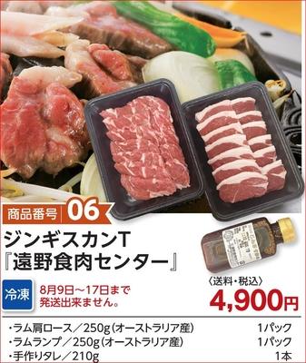 商品番号06 ジンギスカンT 遠野食肉センター