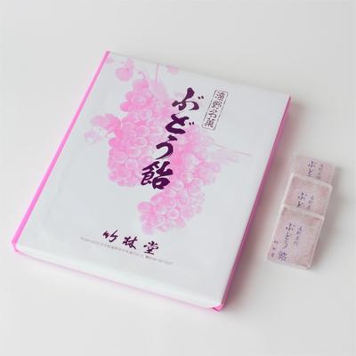 ぶどう飴(竹林堂)16個入り