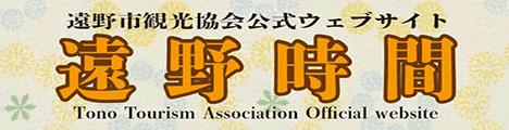 遠野市観光協会