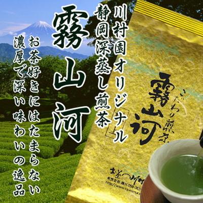 【実店舗人気No.1】静岡茶「霧山河」100g(単品)深蒸し煎茶 極上 2021年産一番茶【ネコポスOK】