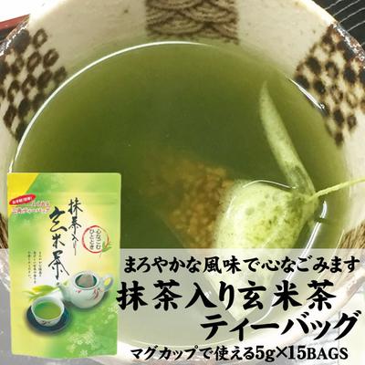 【ネコポスOK】【ホット&アイス両用】お茶の川村園 抹茶入り玄米茶ティーバッグ 5g×15個入(単品)