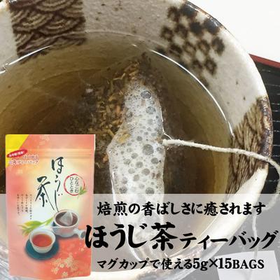 【ホット&アイス両用】お茶の川村園オリジナル ほうじ茶ティーバッグ 5g×15個入り(単品)