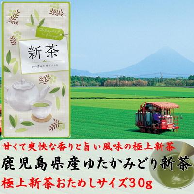 【新茶】【少量美味】2021年産鹿児島県産新茶ゆたかみどり30g 極上深蒸し煎茶 4/13入荷【ネコポスOK】