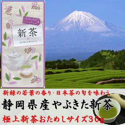 【新茶】【少量美味】2021年産静岡県産新茶やぶきた30g 極上深蒸し煎茶 【ネコポスOK】4/21入荷・発送開始