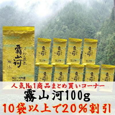 【10袋以上まとめ買い特価】深蒸し煎茶「霧山河」100g×数量10以上でご注文いただけます