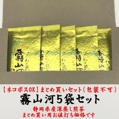 【お得】深蒸し煎茶「霧山河」100g×5袋お値打ちセット(包装不可) 静岡茶 2021年産一番茶【ネコポスOK】