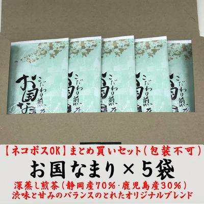 【お得】お国なまり80g×5袋お値打ちセット 深蒸し煎茶 静岡茶ブレンド 2021年産一番茶(包装不可)【ネコポスOK】