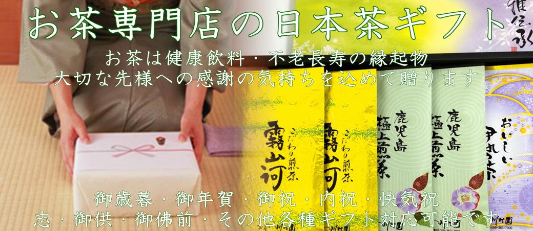老舗お茶専門店のおいしい日本茶ギフト・ご贈答品のご購入・通販・宅配はお茶の川村園へ