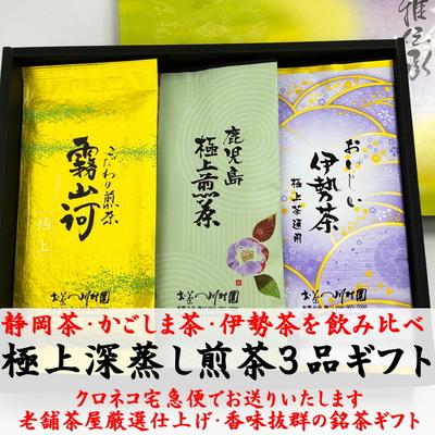 お茶の川村園の極上煎茶飲み比べ100g×3袋ギフト 静岡茶 知覧茶 伊勢茶