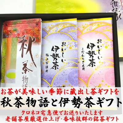 【秋のお茶ギフト】 秋茶物語(蔵出し知覧茶)と伊勢茶の詰合せギフト