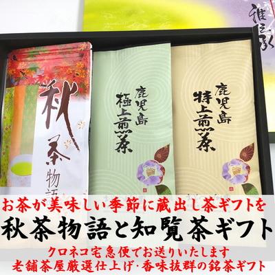 【秋のお茶ギフト】 秋茶物語(蔵出し茶)と知覧茶の詰合せギフト