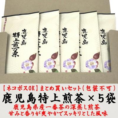 【お得】鹿児島特上煎茶100g×5袋お値打ちセット 深蒸し煎茶 知覧茶 2021年産一番茶【ネコポスOK】※包装不可