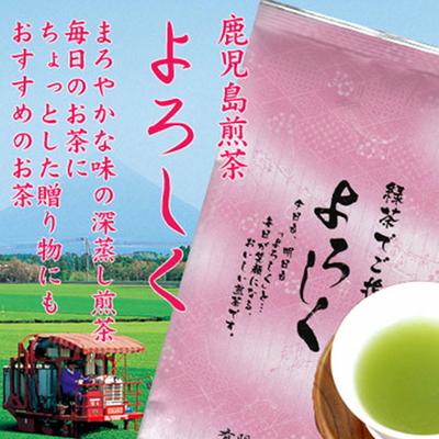 知覧茶「よろしく」深蒸し煎茶80g(単品) 鹿児島県産 かごしま茶 2021年産一番茶【ネコポスOK】